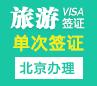 斯洛伐克旅游签证[北京办理]